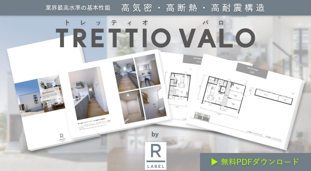 TRETTIO VALOのPDF冊子ダウンロード