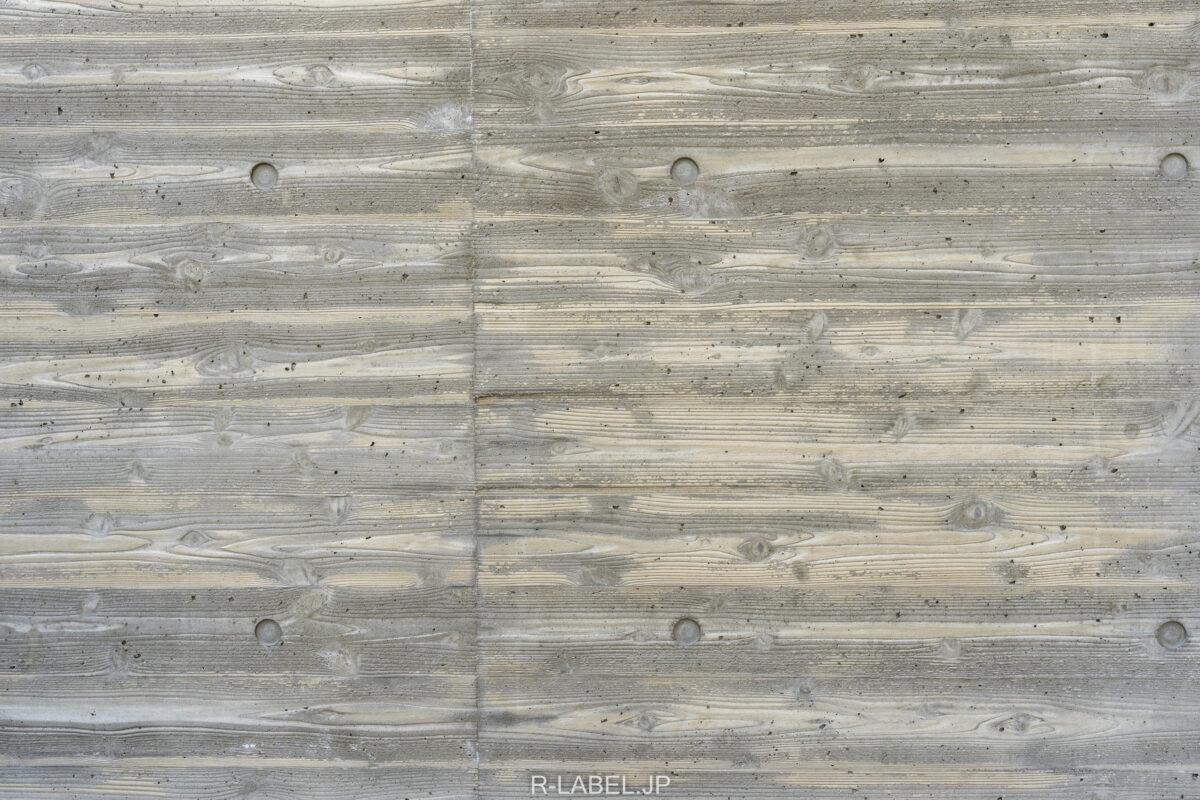 木目をつけた鉄筋コンクリート部分
