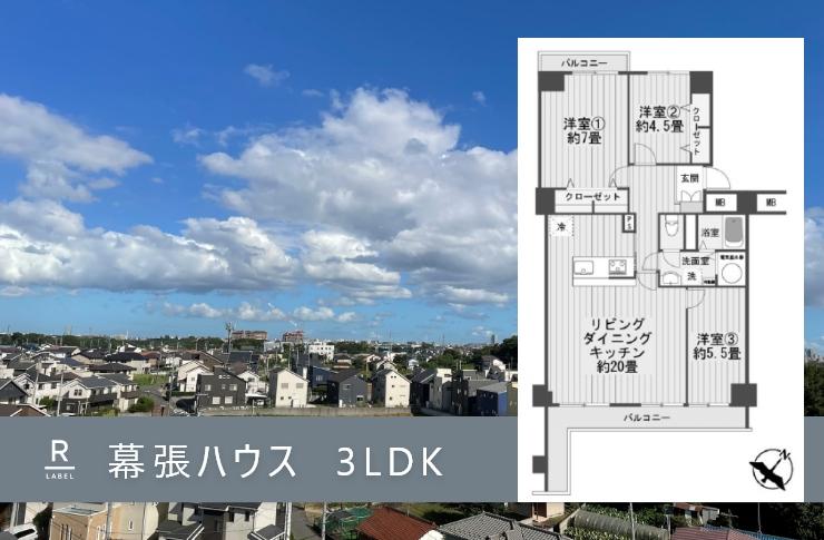 千葉市で3LDKの中古マンション「幕張ハウス(517)」