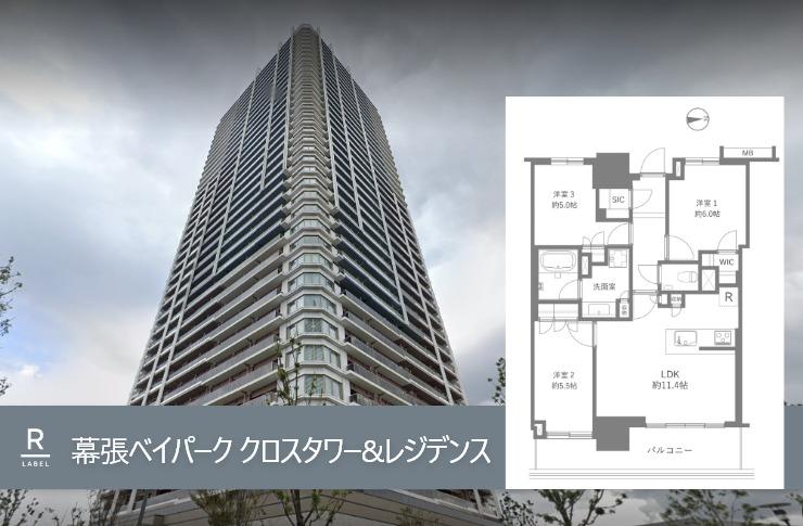 幕張ベイパーク クロスタワー&レジデンス(1010)