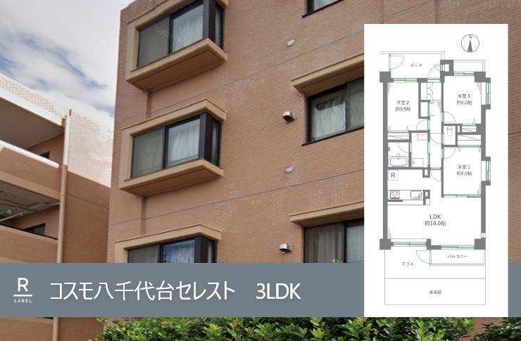習志野市で3LDKの中古マンション「コスモ八千代台セレスト(106)」