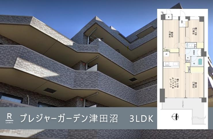 船橋市で3LDKの中古マンション「プレジャーガーデン津田沼(302)」